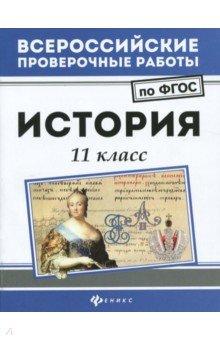 История. 11 класс. ФГОС