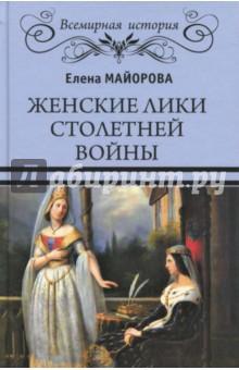 Купить Елена Майорова: Женские лики Столетней войны ISBN: 978-5-4444-6227-0