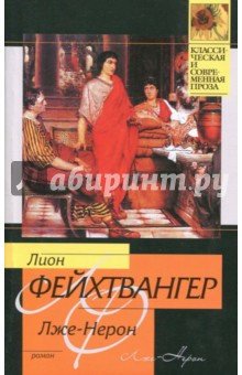 Купить Лион Фейхтвангер: Лже-Нерон ISBN: 978-5-17-063483-5
