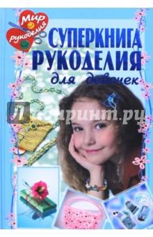 Суперкнига рукоделия для девочек