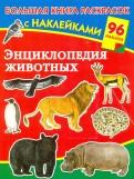 Энциклопедия животных с наклейками