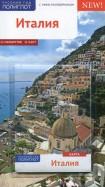 Моника Пельц: Италия (с картой)