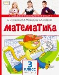 Гейдман, Мишарина, Зверева - Математика. 3 класс. Учебник. Часть 2. Второе полугодие. ФГОС обложка книги