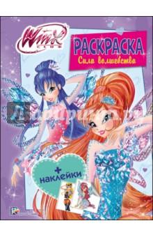 Купить WINX. Раскраска с наклейками. Сила волшебства ISBN: 978-5-378-27100-9