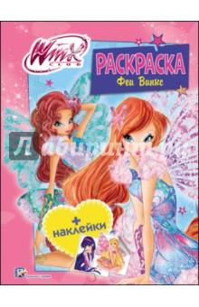 Купить WINX. Раскраска с наклейками. Феи винкс ISBN: 978-5-378-27102-3