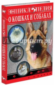 Энциклопедия о кошках и собаках - Тяжлова, Соколова