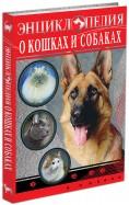 Тяжлова, Соколова: Энциклопедия о кошках и собаках