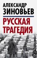 Александр Зиновьев: Русская трагедия