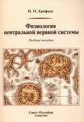 Николай Ерофеев: Физиология центральной нервной системы. Учебное пособие