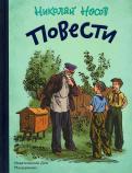 Николай Носов - Повести обложка книги