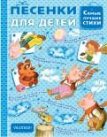 Михалков, Барто, Заходер: Песенки для детей