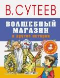 Владимир Сутеев: Волшебный магазин и другие истории
