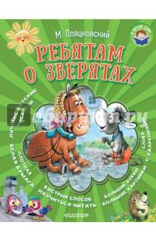 Купить Ребятам о зверятах ISBN: 978-5-17-102918-0