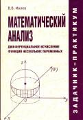 Валерий Ивлев - Математический анализ. Дифференциальное исчисление функций нескольких переменных. Задачник-практикум обложка книги