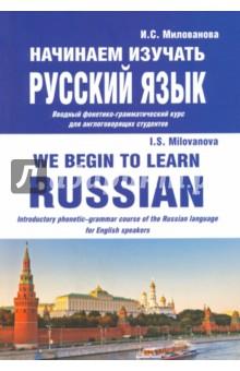 Начинаем изучать русский язык. Вводный фонетико-грамматический курс для англоговорящих студентов - Ирина Милованова