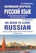 Ирина Милованова: Начинаем изучать русский язык. Вводный фонетикограмматический курс для англоговорящих студентов