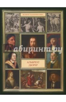Купить Альбрехт Дюрер ISBN: 978-5-386-07843-0