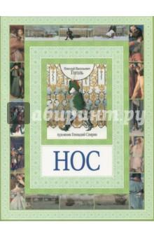 Купить Нос ISBN: 978-5-386-06320-7