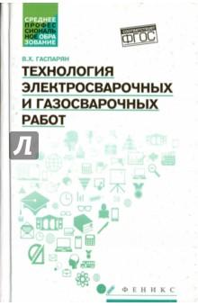Технология электросварочных и газосварочных работ. ФГОС - Валерий Гаспарян
