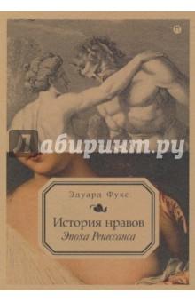 История нравов. Том 1. Эпоха Ренессанса - Эдуард Фукс