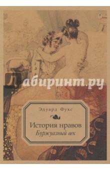 История нравов. Том 3. Буржуазный век - Эдуард Фукс