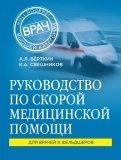 Верткин, Свешников: Руководство по скорой медицинской помощи