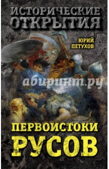 Первоистоки Русов - Юрий Петухов
