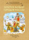 Ольга Колпакова - Золотое кольцо городов России обложка книги