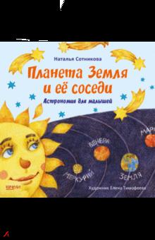 Наталья Сотникова - Планета Земля и ее соседи. Астрономия для малышей