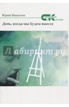 Купить Юрий Никитин: День, когда мы будем вместе ISBN: 978-5-906916-15-0