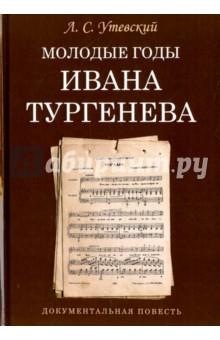 Молодые годы Ивана Тургенева - Лев Утевский