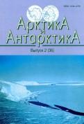Арктика и Антарктика. Выпуск 2 (36)