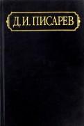 Дмитрий Писарев: Полное собрание сочинений и писем. В 12-ти томах. Том 8