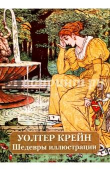 Уолтер Крейн - Юрий Астахов