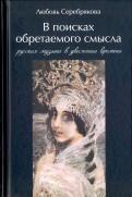 Любовь Серебрякова: В поисках обретаемого смысла. Русская музыка в движении времени