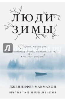 Люди зимы - Дженнифер Макмахон