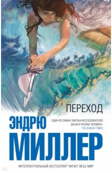 Купить Переход ISBN: 978-5-699-96007-1