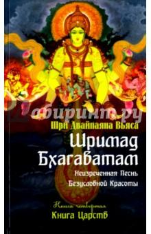 Шримад Бхагаватам. Книга 4. Книга Царств
