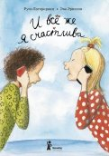 Русе Лагеркранц - И всё же я счастлива обложка книги