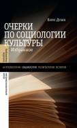 Борис Дубин: Очерки по социологии культуры. Избранное