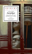 Александр Авербух - Свидетельство четвертого лица обложка книги
