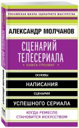 Александр Молчанов: Сценарий телесериала. Книгатренинг