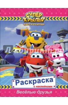 Раскраски с наклейками. Веселые друзья ISBN: 978-5-378-27119-1  - купить со скидкой