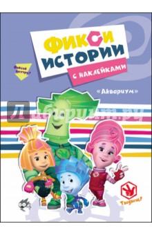 Купить Фиксики. Аквариум ISBN: 978-5-378-26851-1