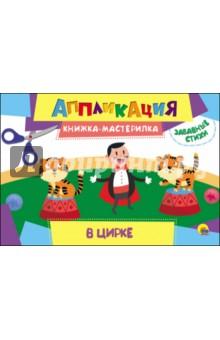 Аппликация. В цирке ISBN: 978-5-378-27154-2  - купить со скидкой