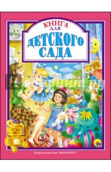 Купить Книга для детского сада ISBN: 978-5-378-27124-5