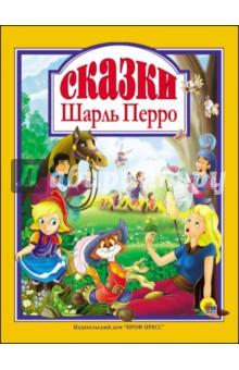 Шарль Перро: Перро. Сказки ISBN: 978-5-378-27123-8  - купить со скидкой