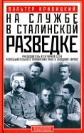 Вальтер Кривицкий: На службе в сталинской разведке. Тайна русских спецслужб от бывшего шефа советской разведки