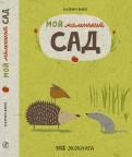 Катрин Виле - Мой маленький сад обложка книги