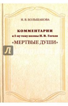 Комментарии к I тому поэмы Н.В. Гоголя Мертвые души - Нина Большакова